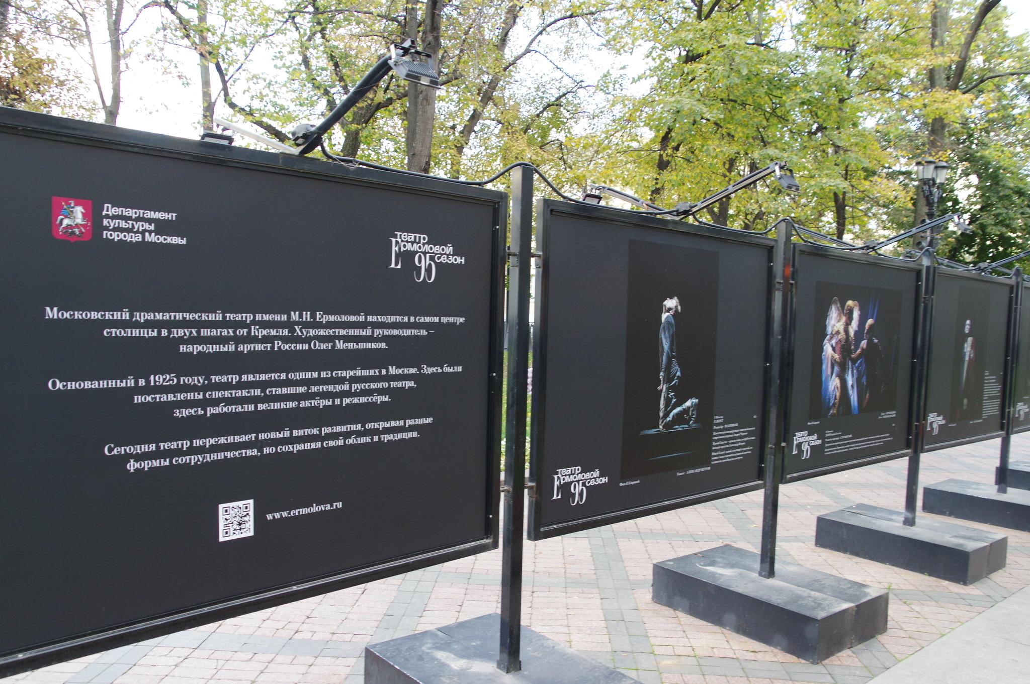 Фотовыставка в честь 95-летия Театра имени М.Н. Ермоловой на Никитском бульваре