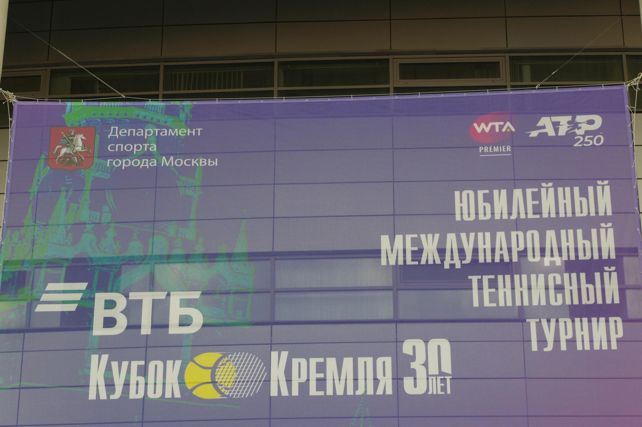 30-й юбилейный Международный теннисный турнир «ВТБ Кубок Кремля»