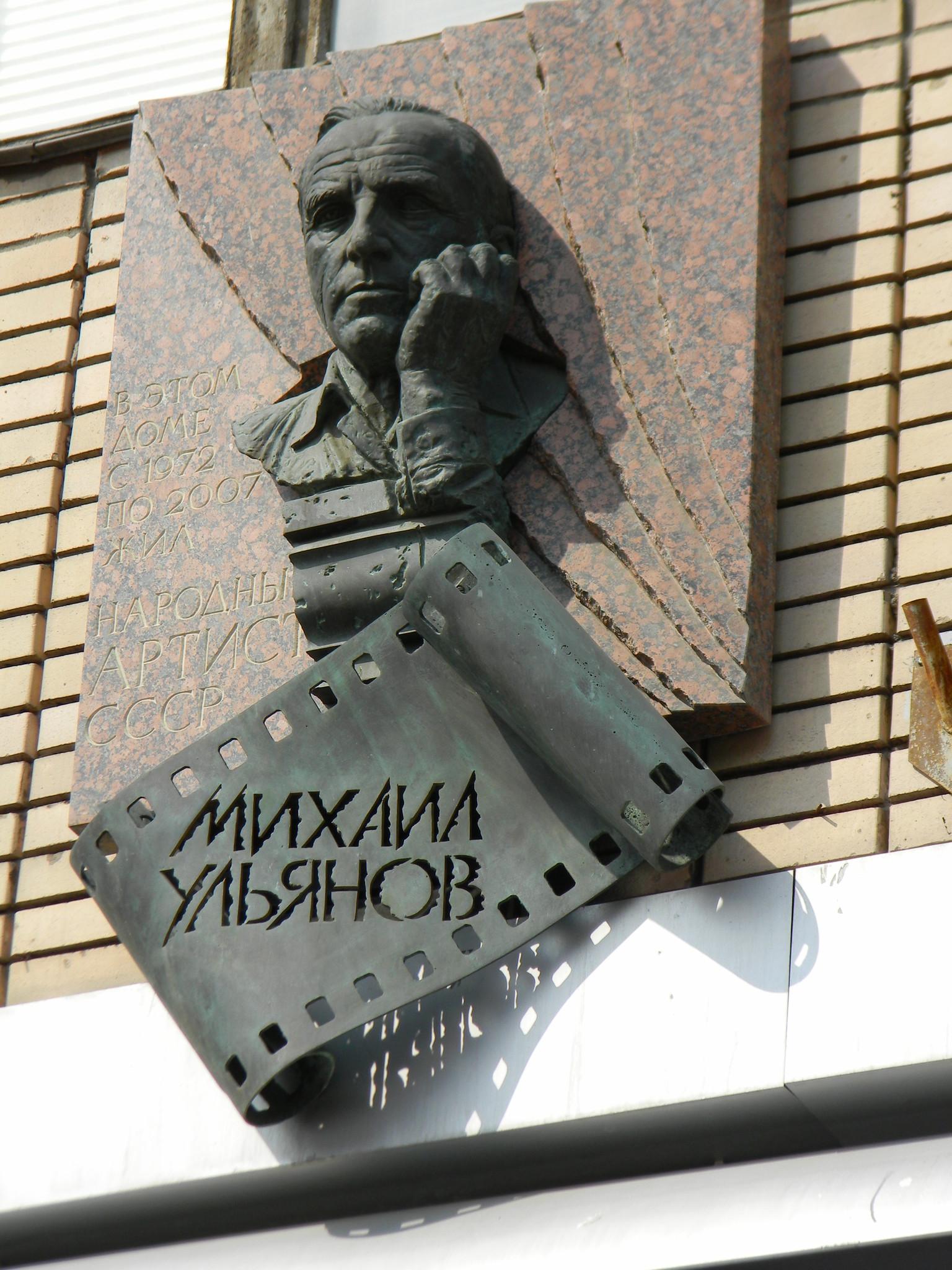 Мемориальная доска на доме № 29 по улице Большой Бронной, где с 1972 по 2007 год жил Михаил Александрович Ульянов