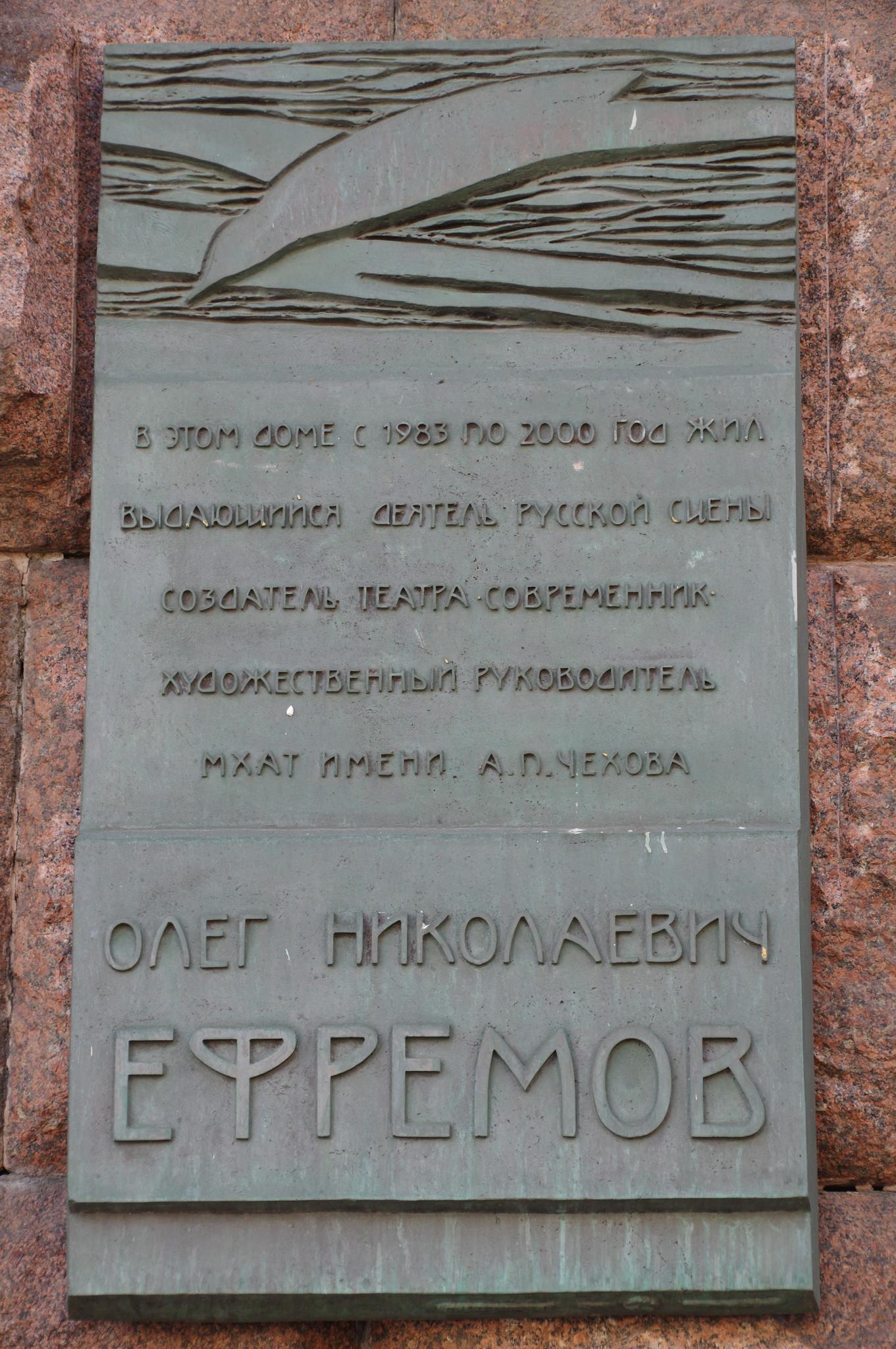 Мемориальная доска на доме (Тверская улица, дом 9), где жил Народный артист СССР Олег Николаевич Ефремов