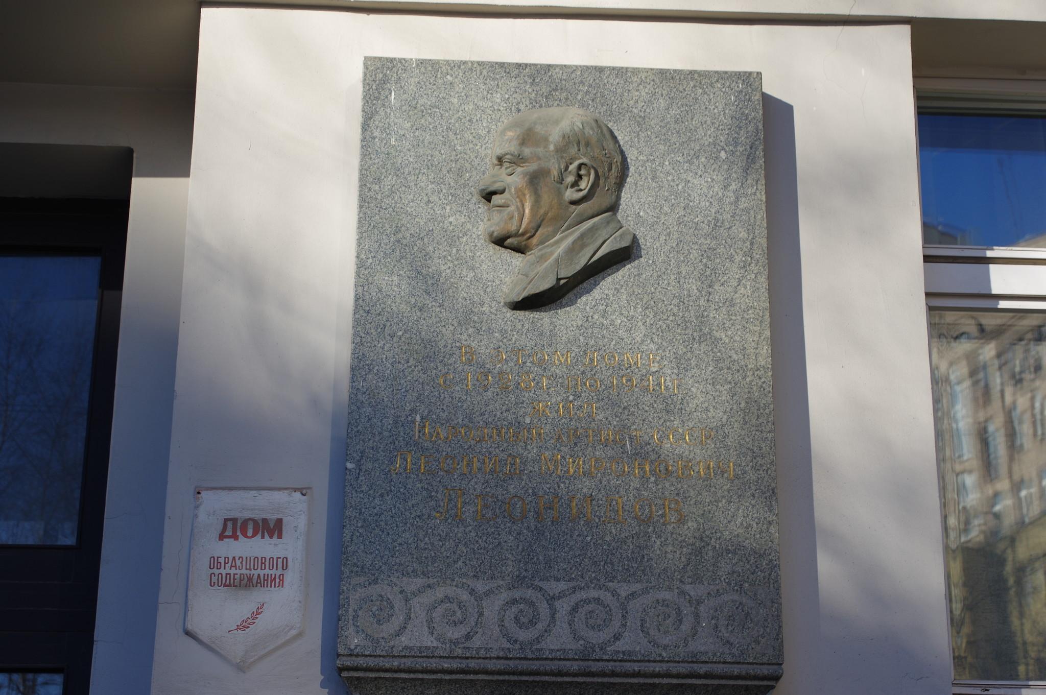Мемориальная доска Л.М. Леонидов на фасаде дома (Брюсов переулок, дом 17, строение 1), в котором с 1928 года по 1941 год жил Народный артист СССР Леонид Миронович Леонидов