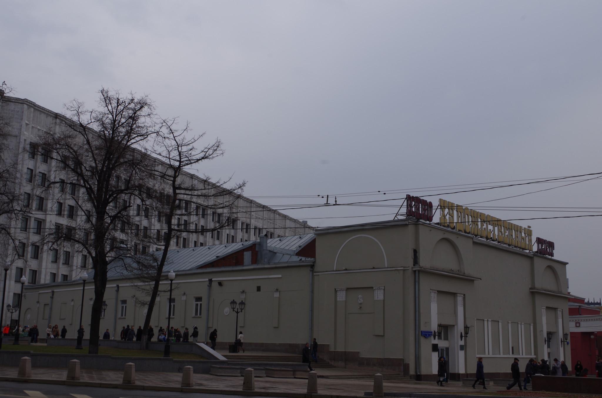 Кинотеатр «Художественный» (Арбатская площадь дом 14)
