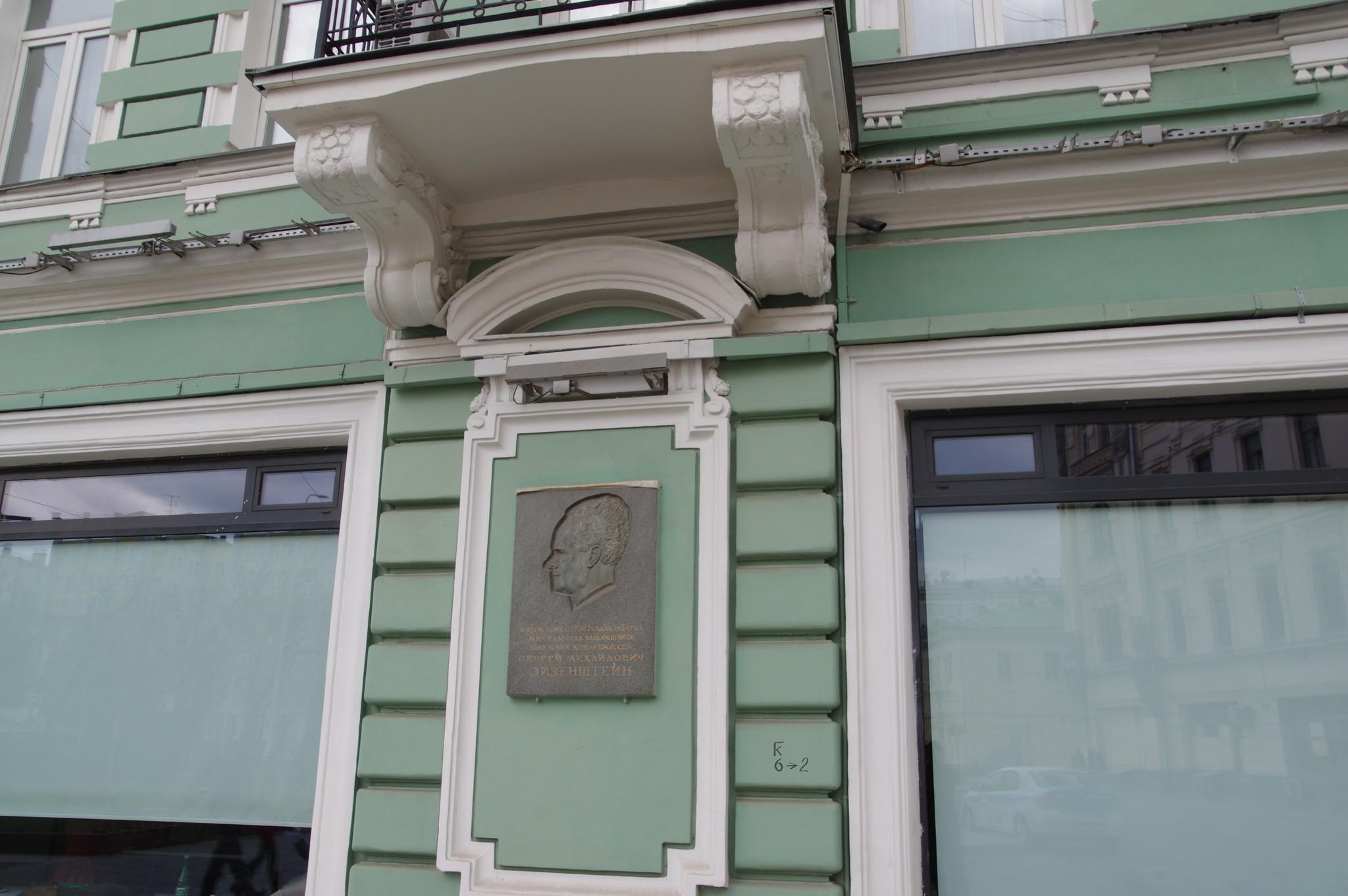 Мемориальная доска на фасаде дома (Чистопрудный бульвар, дом 23), где с 1920 года по 1934 год жил и работал Сергей Михайлович Эйзенштейн