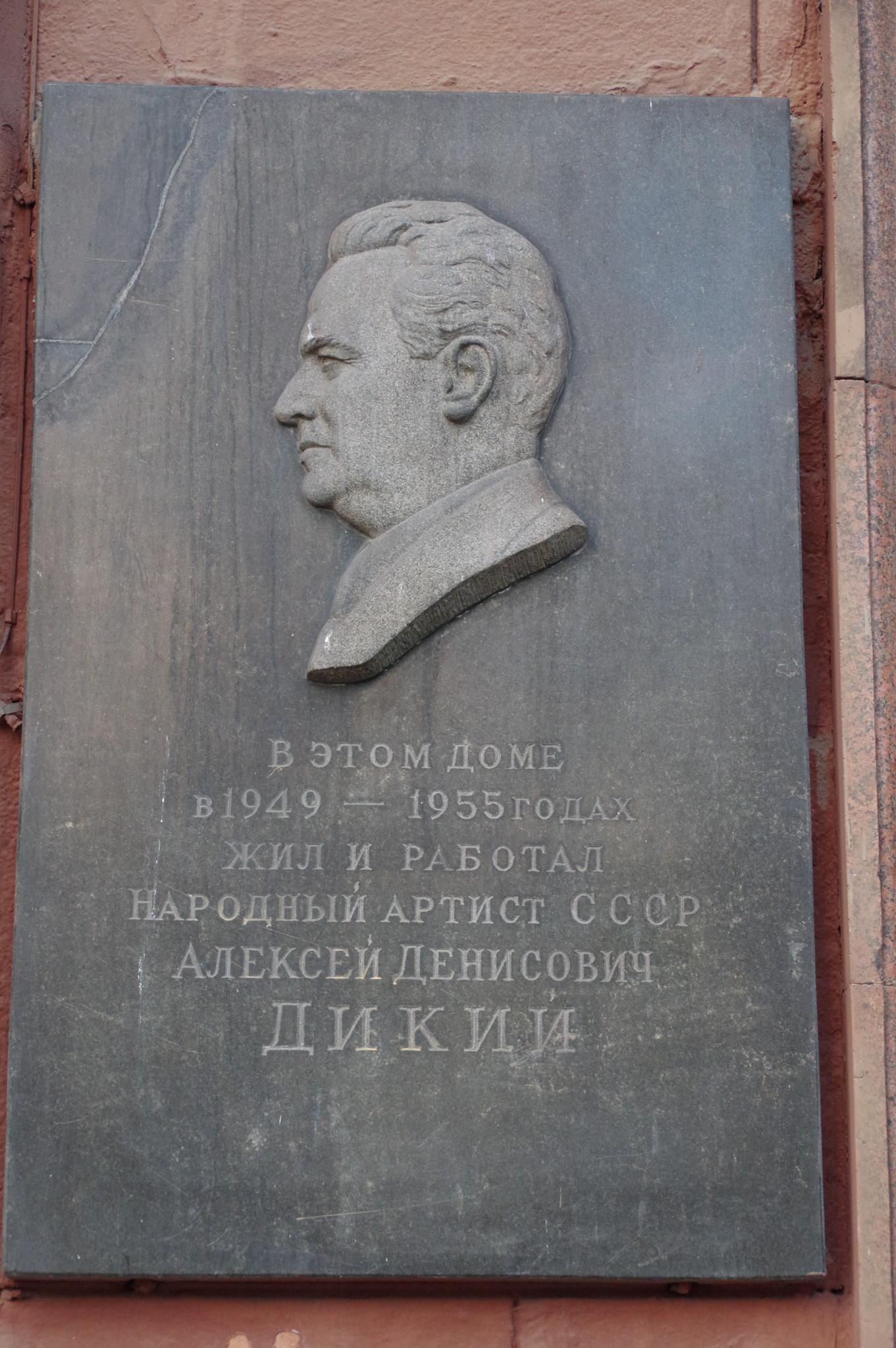 Мемориальная доска на фасаде дома (Тверская улица, дом 19), где с 1949 года по 1955 год жил и работал Народный артист СССР Алексей Денисович Дикий