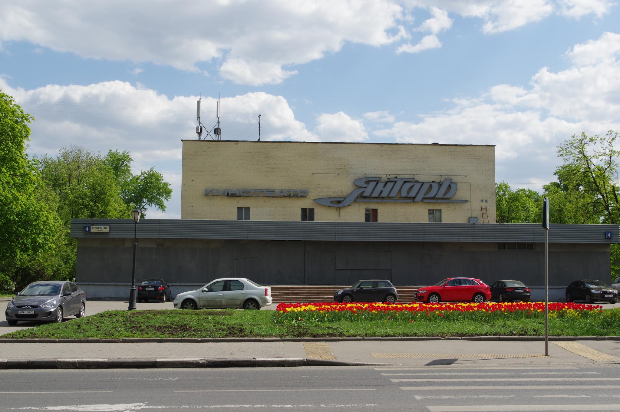 Кинотеатр «Янтарь» (Открытое шоссе, дом 4)