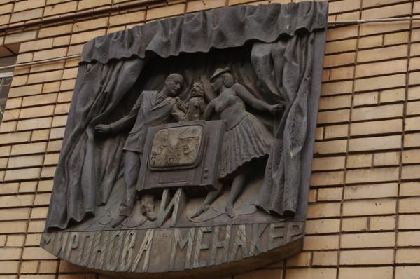 Мемориальная доска М.В. Мироновой и А.С. Менакеру на доме 7 в Малом Власьевском переулке в Москве