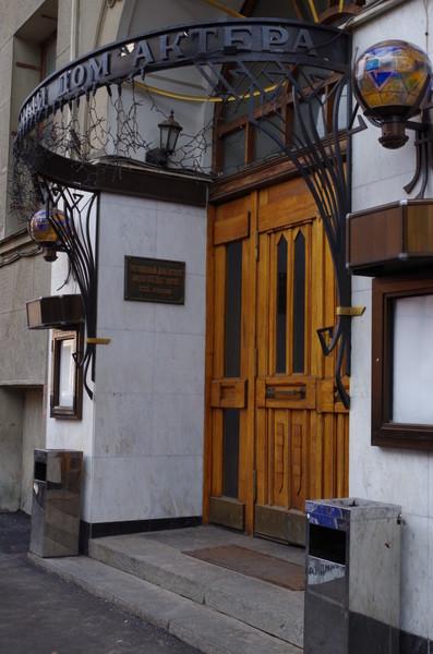 Центральный Дом актёра имени А.А. Яблочкиной (улица Арбат, дом 35)