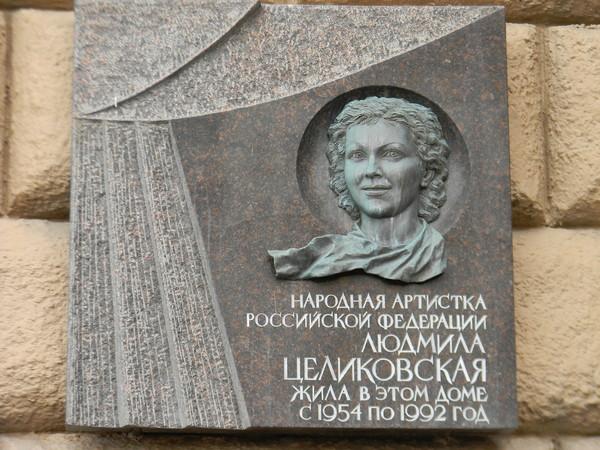 Мемориальная доска Людмиле Целиковской на Новинском бульваре