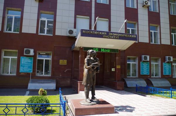 Памятник Шурику и Лиде у входа в здание Московского экономического института (улица Артюхиной, дом 6, корпус 1)