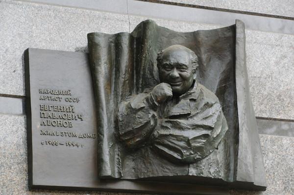 Мемориальная доска на доме номер 37/14 по Комсомольскому проспекту в Москве. В этом доме с 1966 по 1994 год жил Народный артист СССР Евгений Павлович Леонов