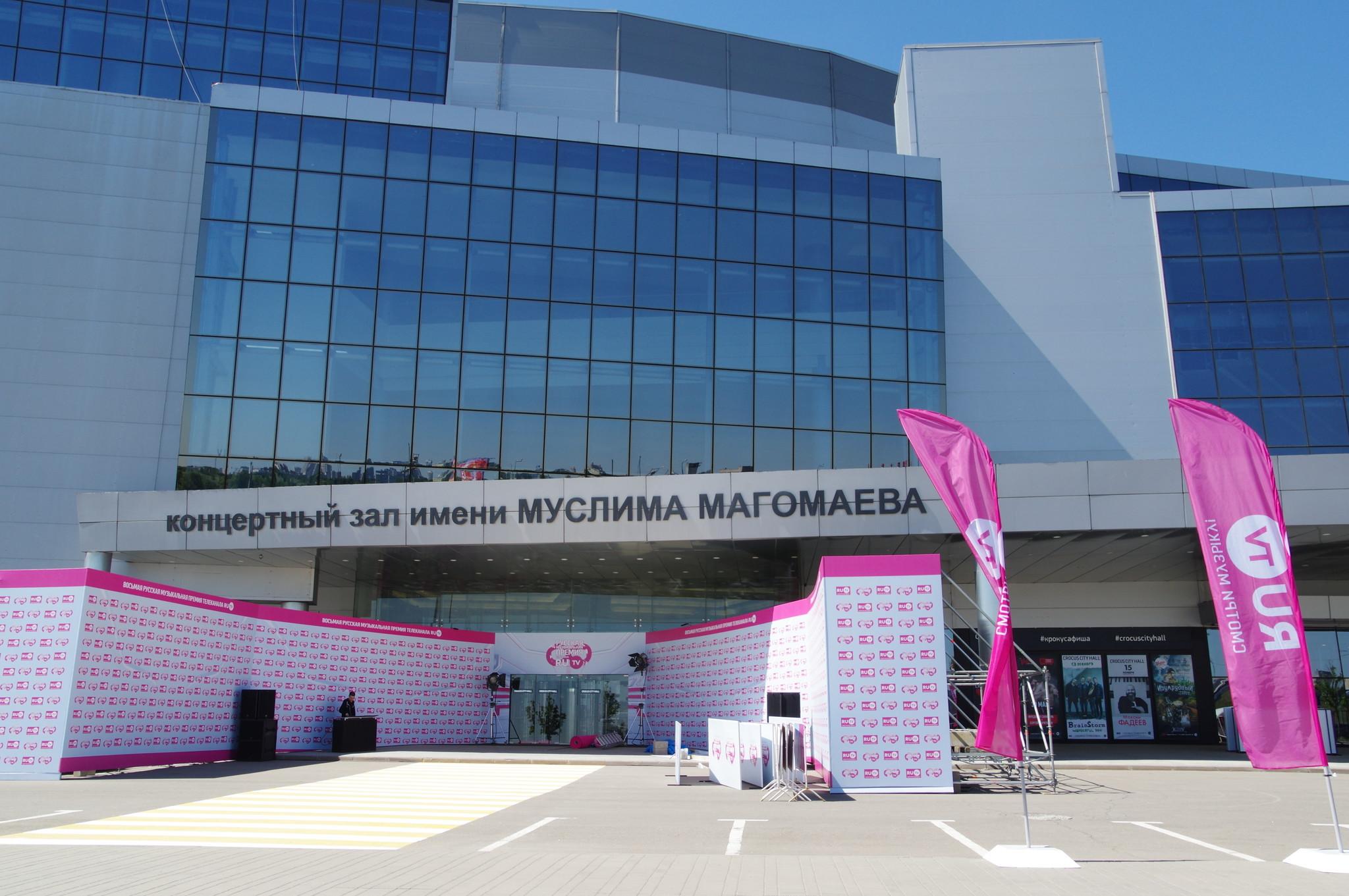 Концертный зал «Crocus City Hall» имени Муслима Магомаева