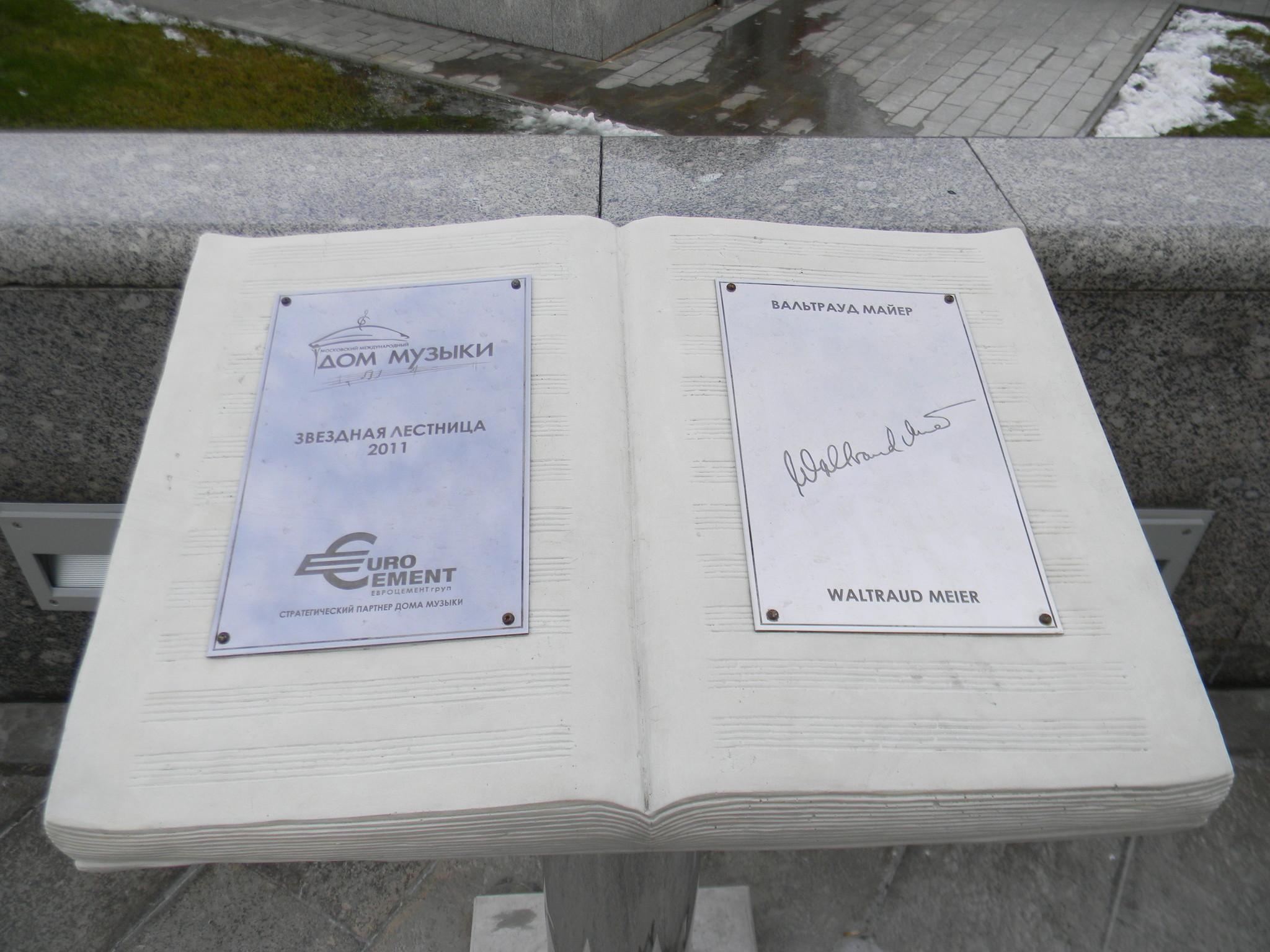 Звёздный автограф певицы Вальтрауд Майер у главной лестницы, ведущей в Светлановский зал Дома музыки