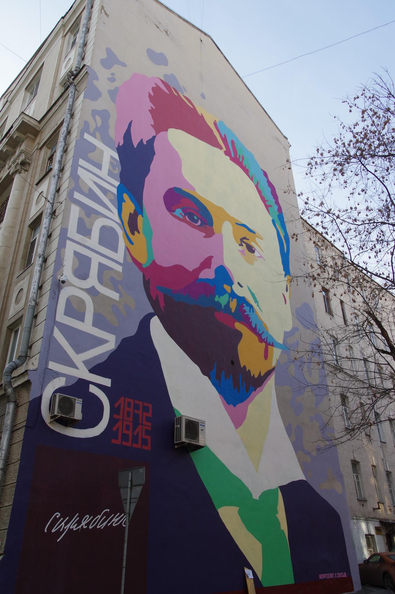 Граффити-портрет Александра Николаевича Скрябина в Москве (улица Гиляровского, дом 19)