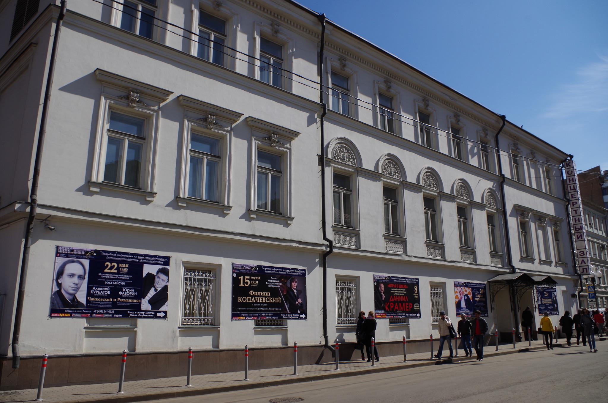 Московский театрально-концертный центр Павла Слободкина (улица Арбат, дом 48)