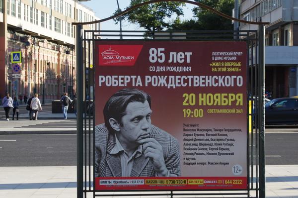 Поэтический вечер «Жил я впервые на этой земле…» в Московском международном Доме музыки