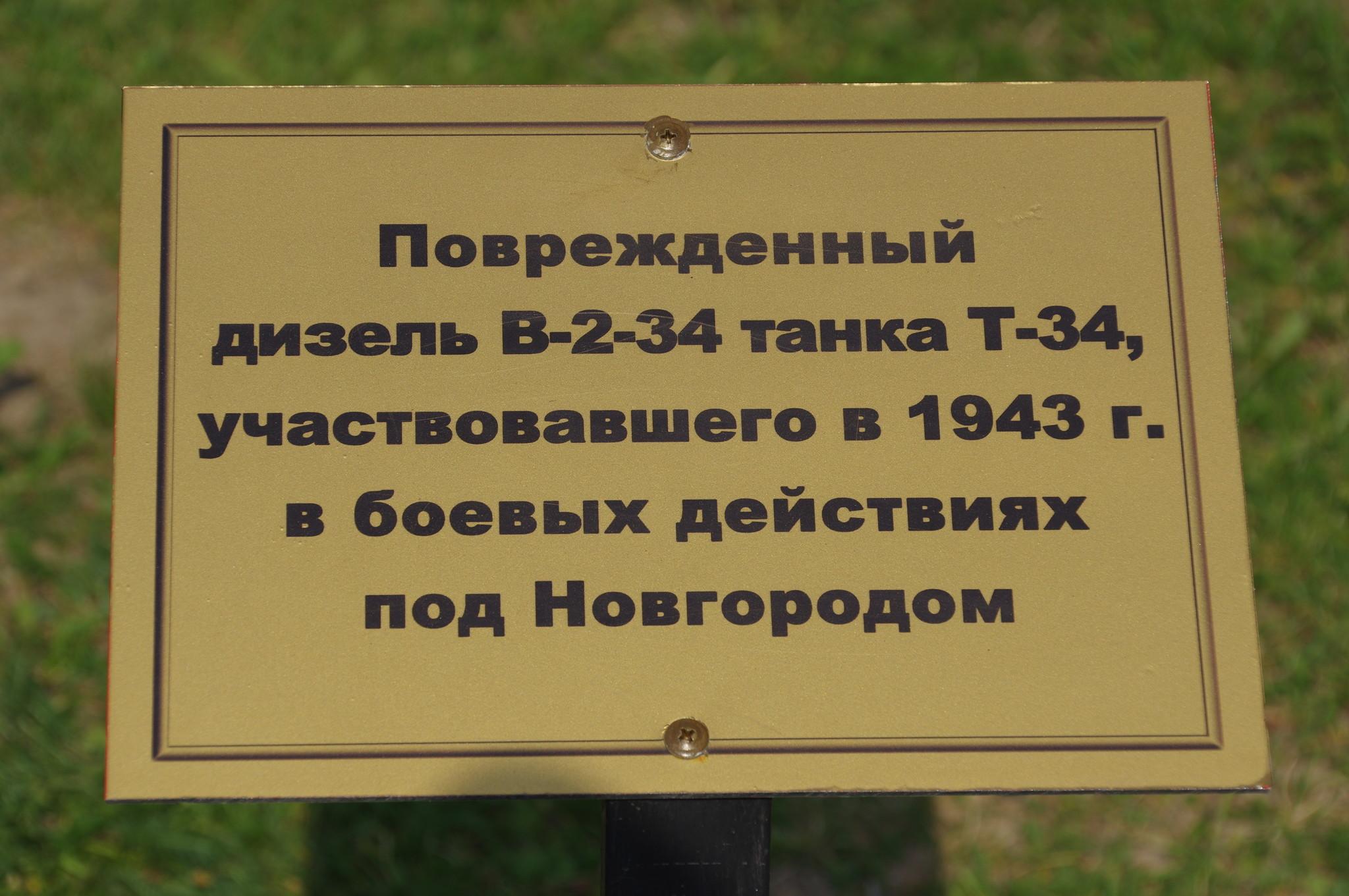 Музейно-мемориальный комплекс «История танка Т-34» (Московская область, Мытищинский район, деревня Шолохово, дом 89 А)