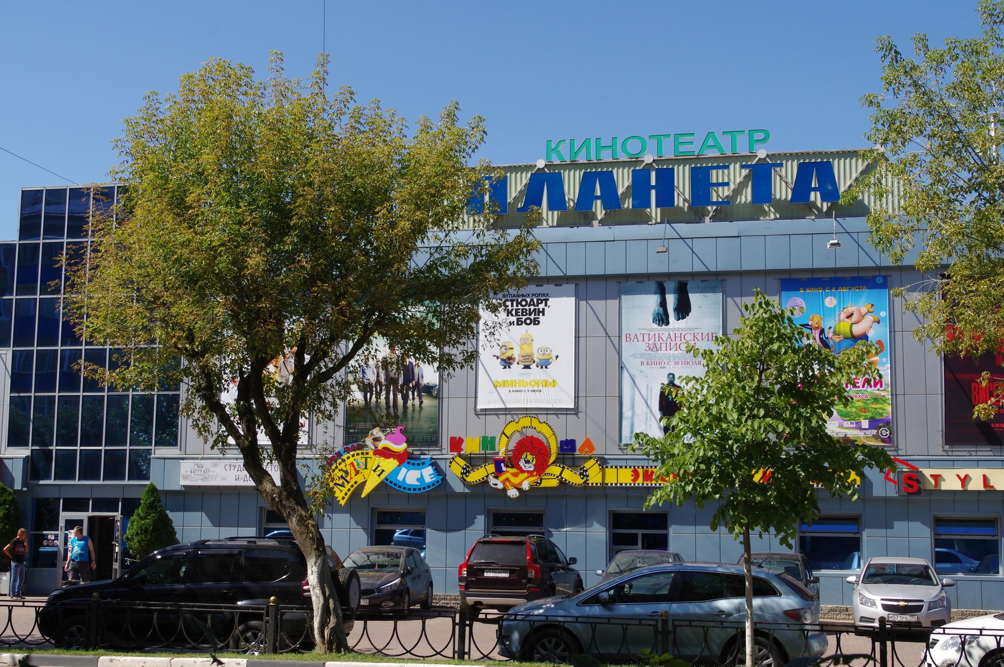 Кинотеатр «Планета» (Московская область, город Дмитров, Советская улица, дом 3)