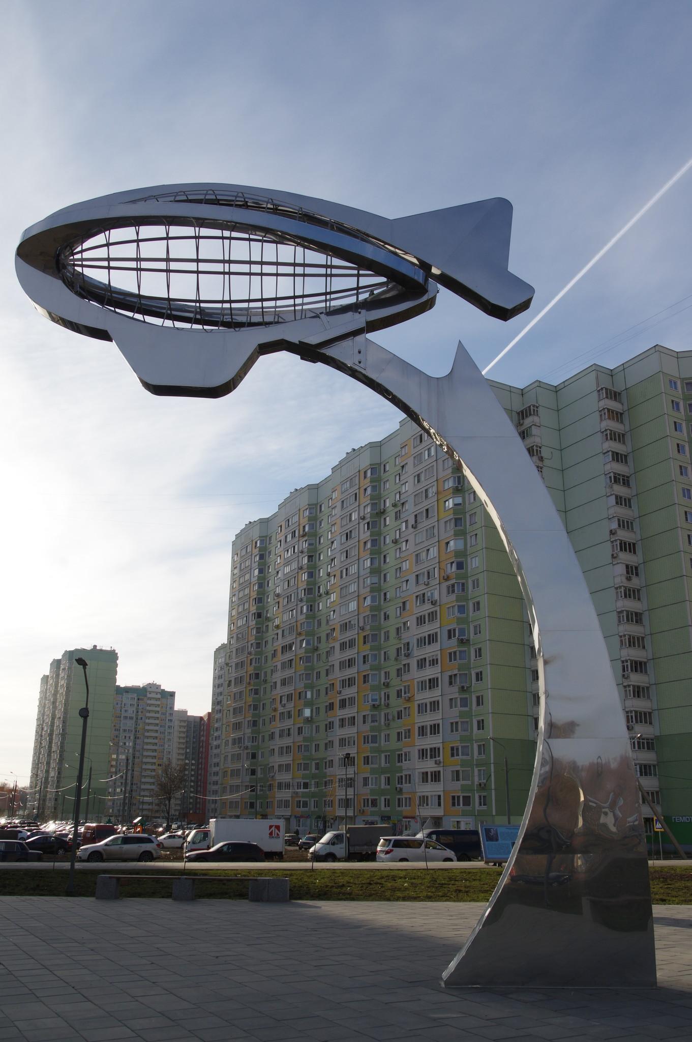 Памятник дирижаблю на бульваре Умберто Нобиле в Долгопрудном