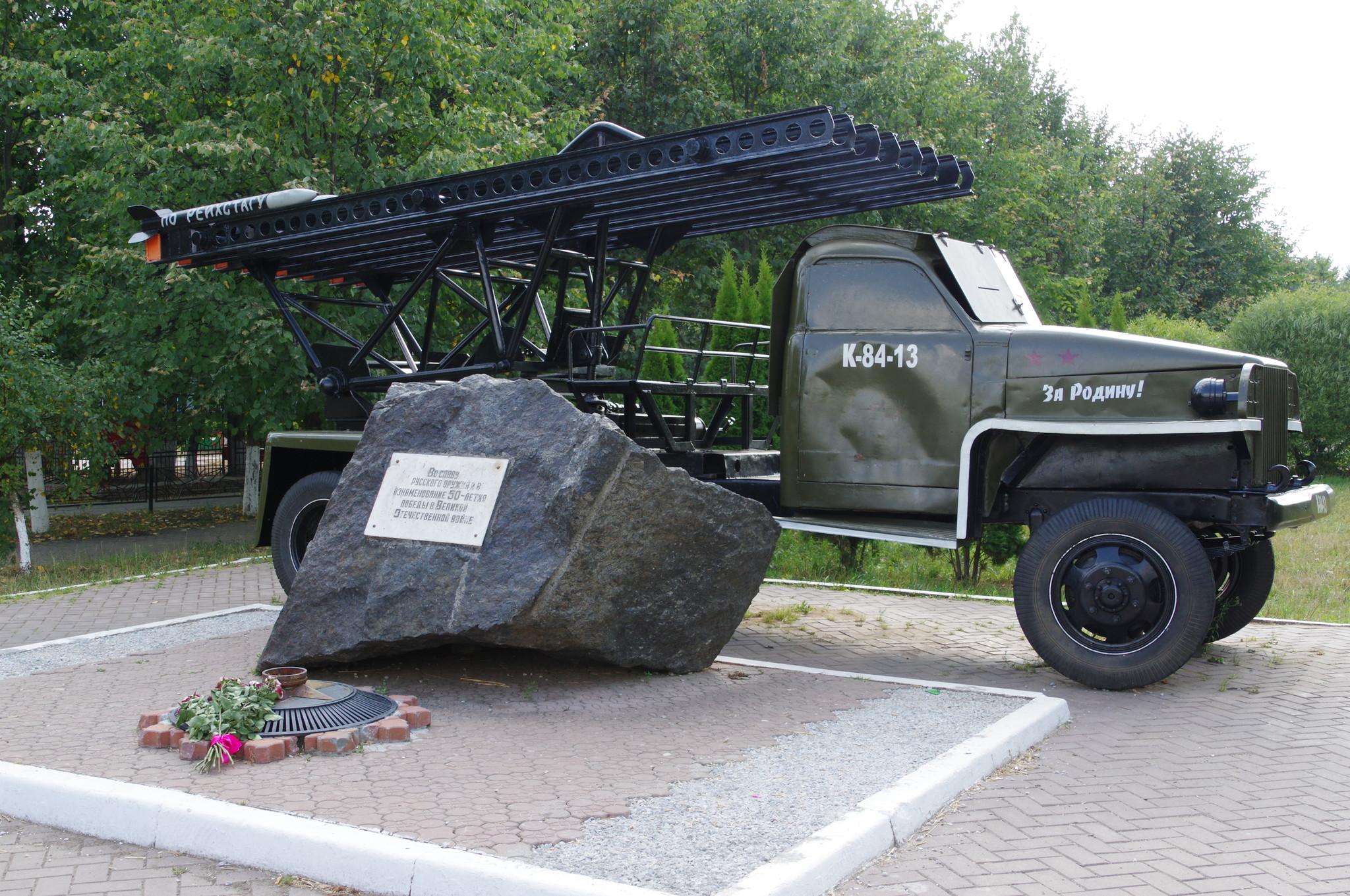 БМ-13Н «Катюша». Выпускалась с 1943 года на шасси американского грузовика Студебекер US6, поставляемого в СССР по Ленд-лизу. Московская область, город Краснознаменск. «Аллея Славы»
