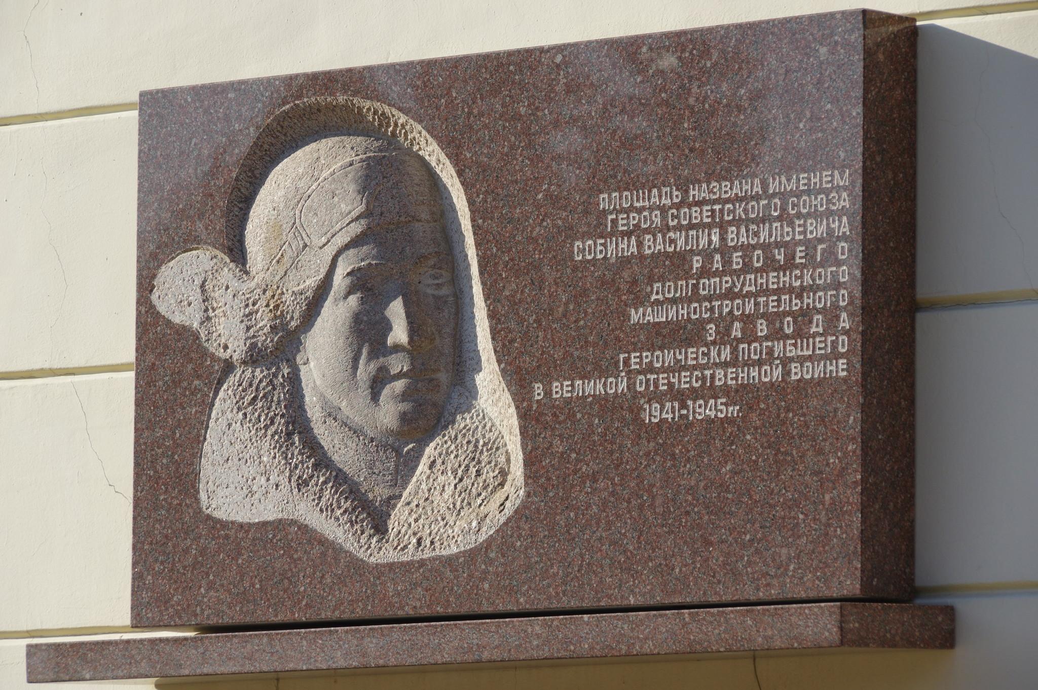 Мемориальная доска Герою Советского Союза Василию Васильевичу Собина на площади его имени в г. Долгопрудном Московской области