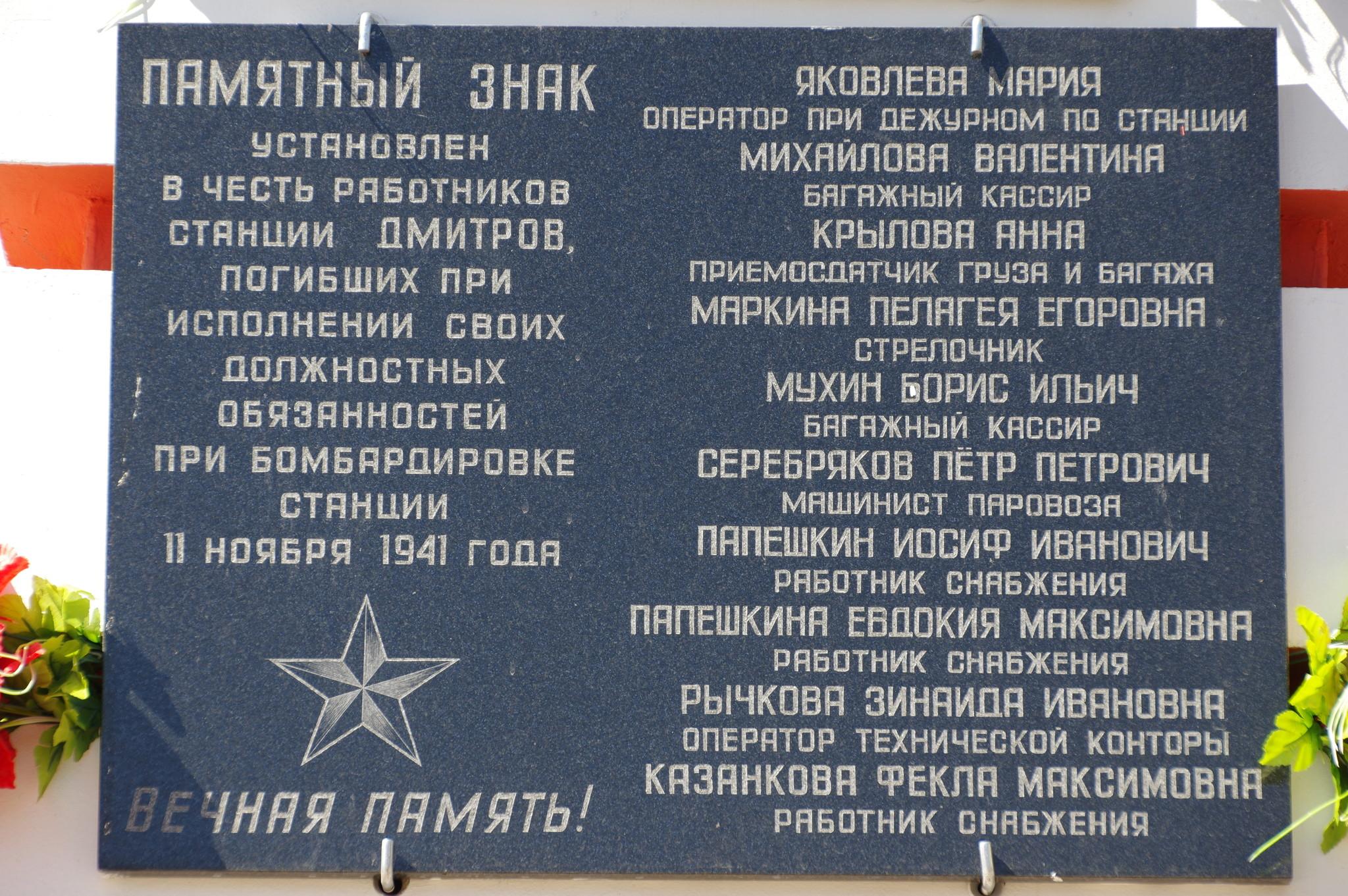 Памятная доска на железнодорожном вокзале в Дмитрове