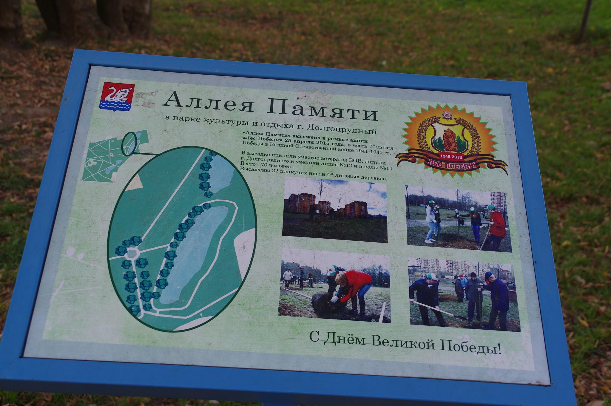 «Аллея Памяти» в Парке культуры и отдыха города Долгопрудный
