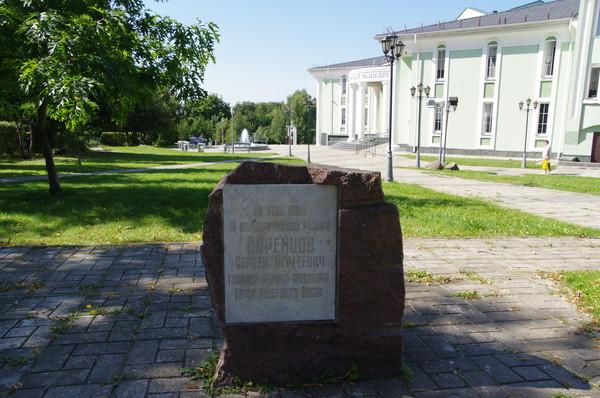 Памятный знак на улице где родился советский военачальник Сергей Сергеевич Варенцов (г. Дмитров, Московская область)