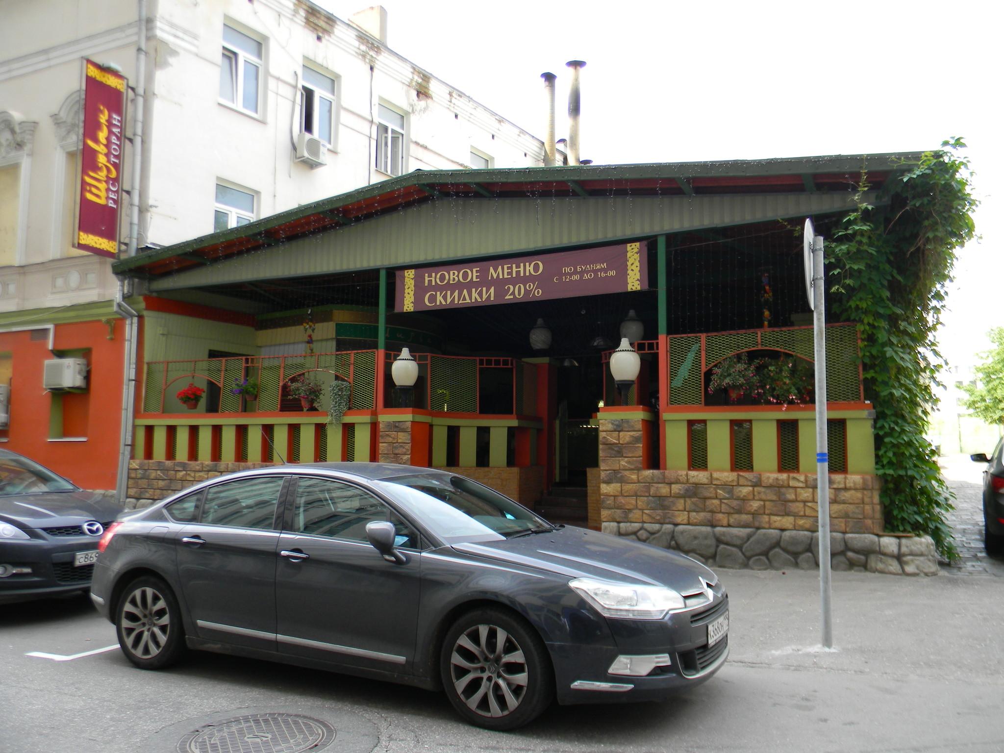 Ресторан «Ширван» (Староваганьковский переулок, дом 19, строение 7)