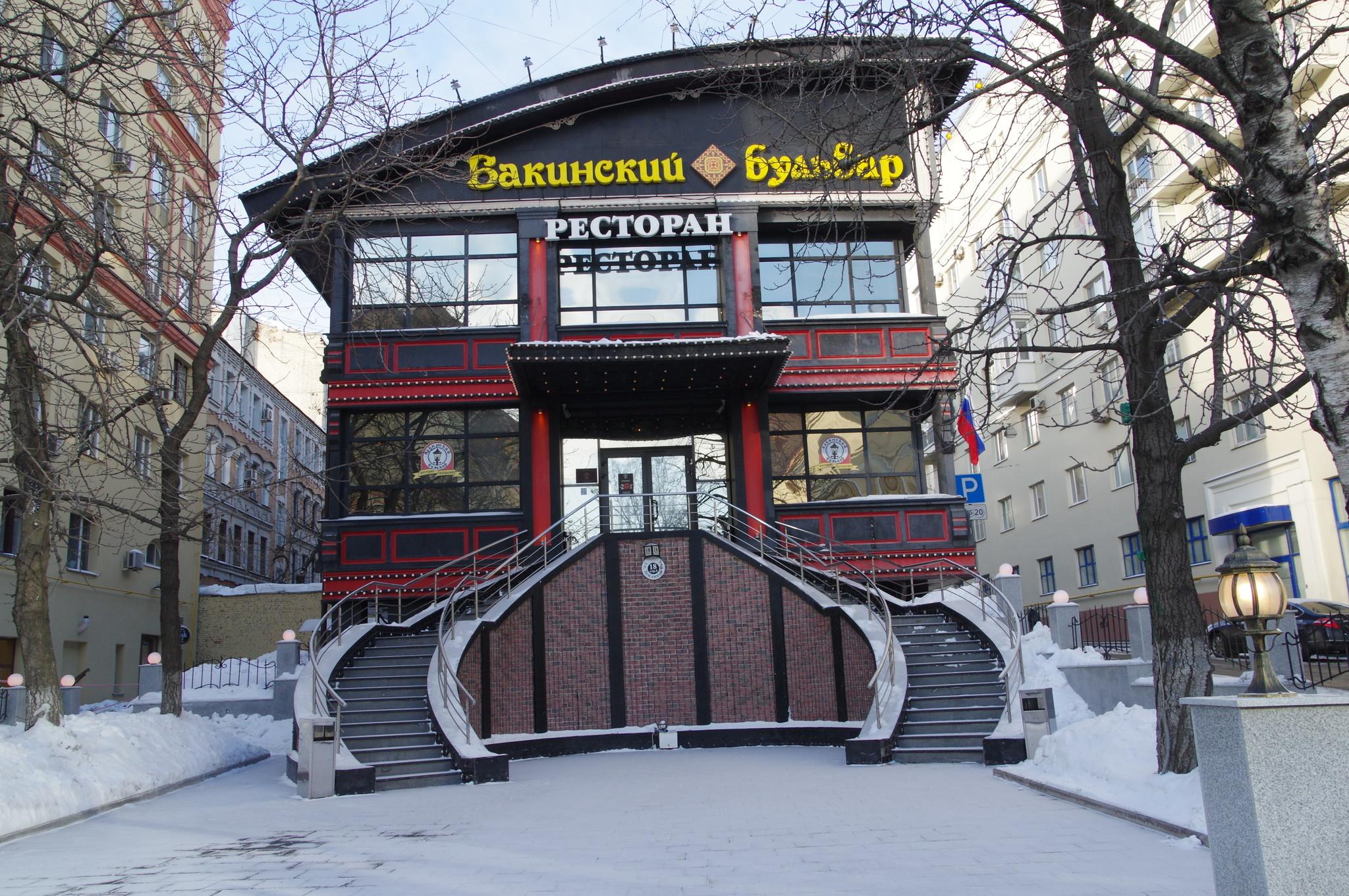 Ресторан «Бакинский Бульвар» (улица Земляной Вал, дом 18 строение 4)