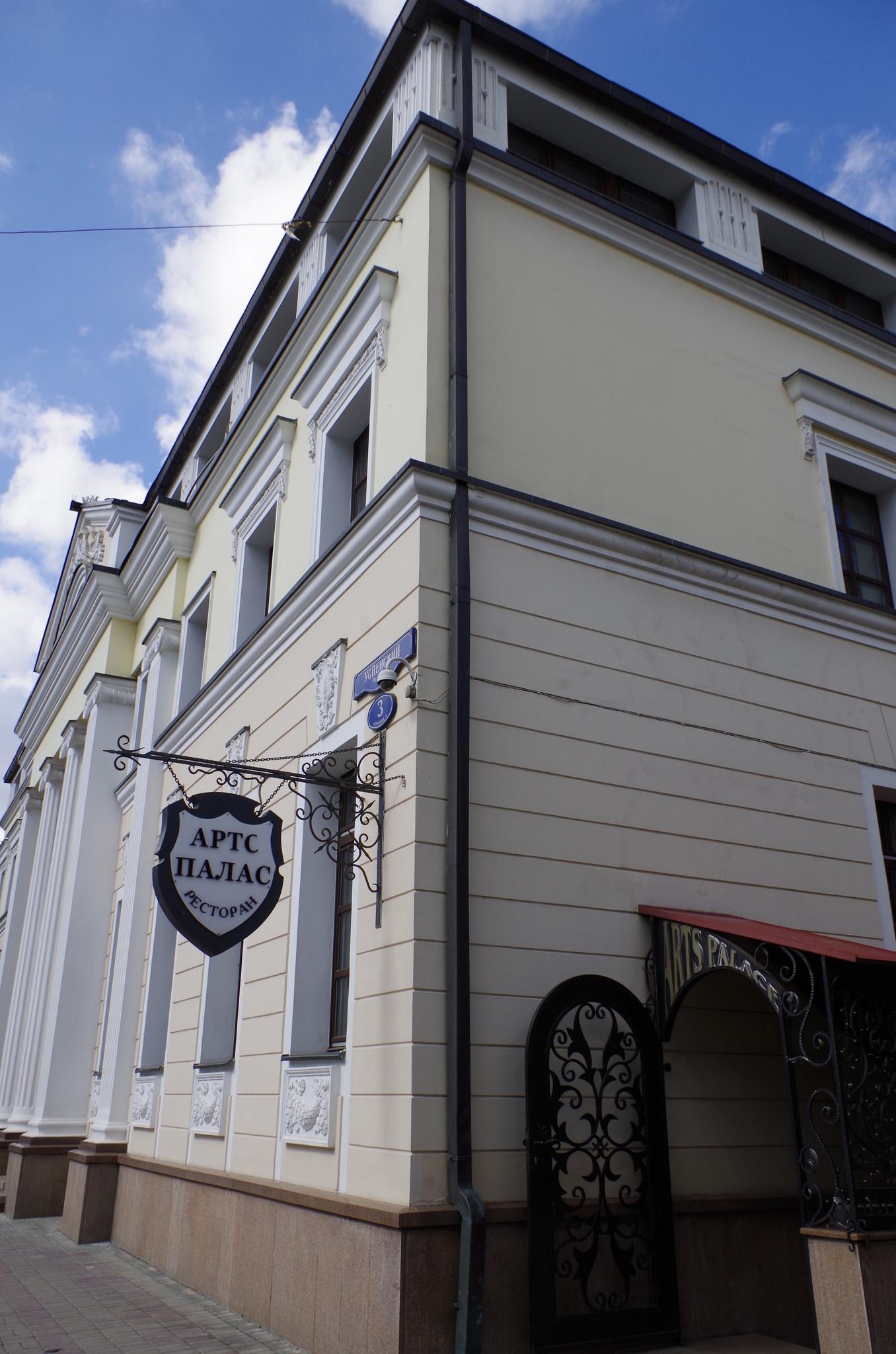 Ресторан «Arts-Palace» (Успенский переулок, дом 3, строение 4)