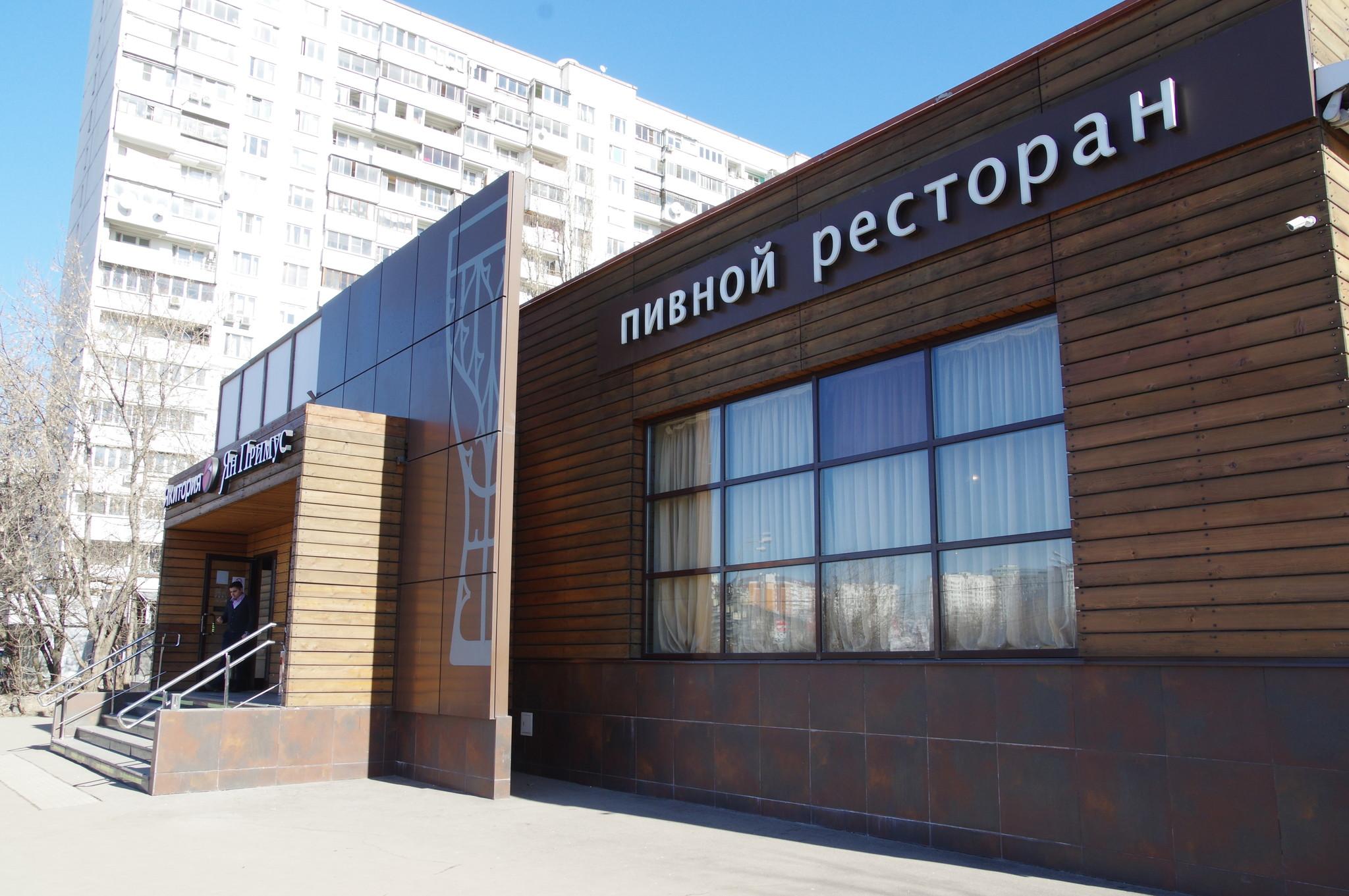 Ресторан «Ян Примус» (Вернадского проспект, дом 76А)