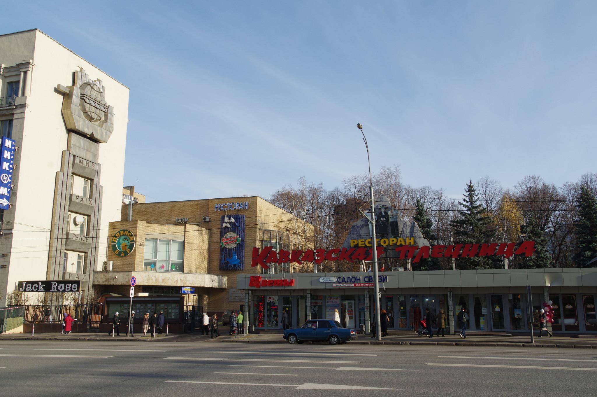 Ресторан «Кавказская пленница» (Проспект Мира, дом 36)