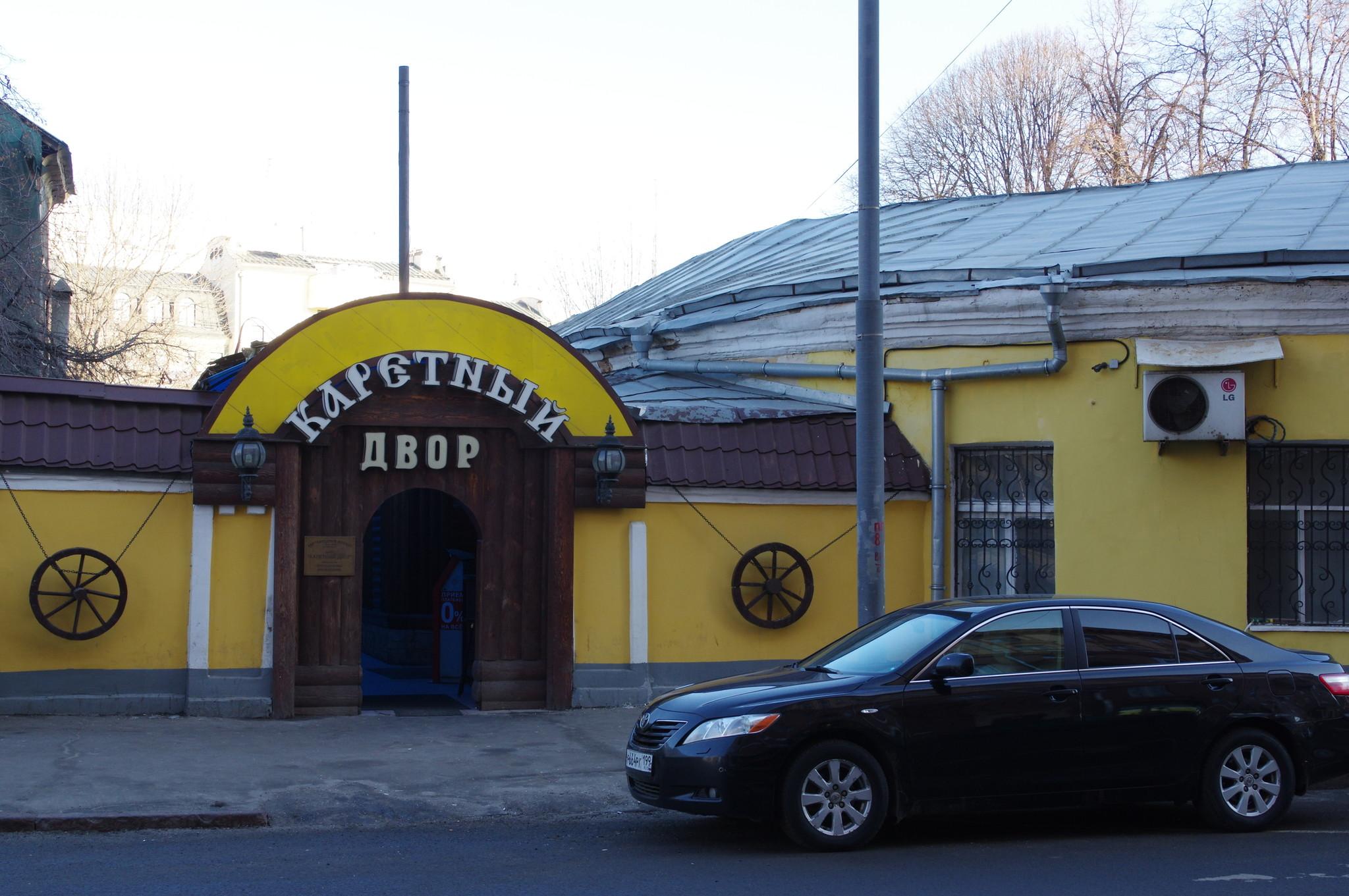 Ресторан «Каретный двор» (улица Поварская, дом 52)