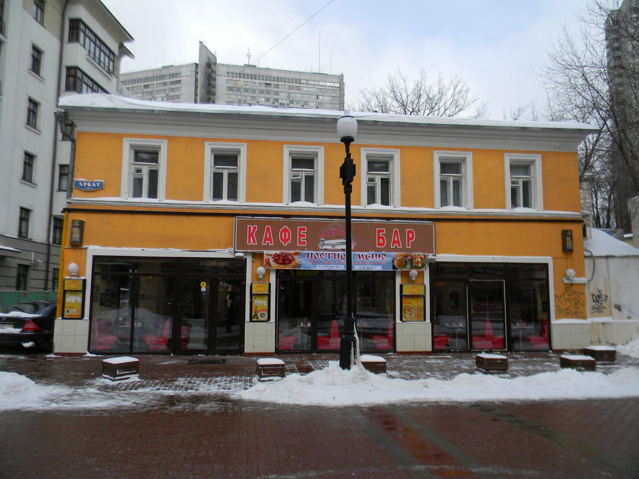 Кафе «Sixties diners» (улица Арбат, дом 16/2, строение 2)