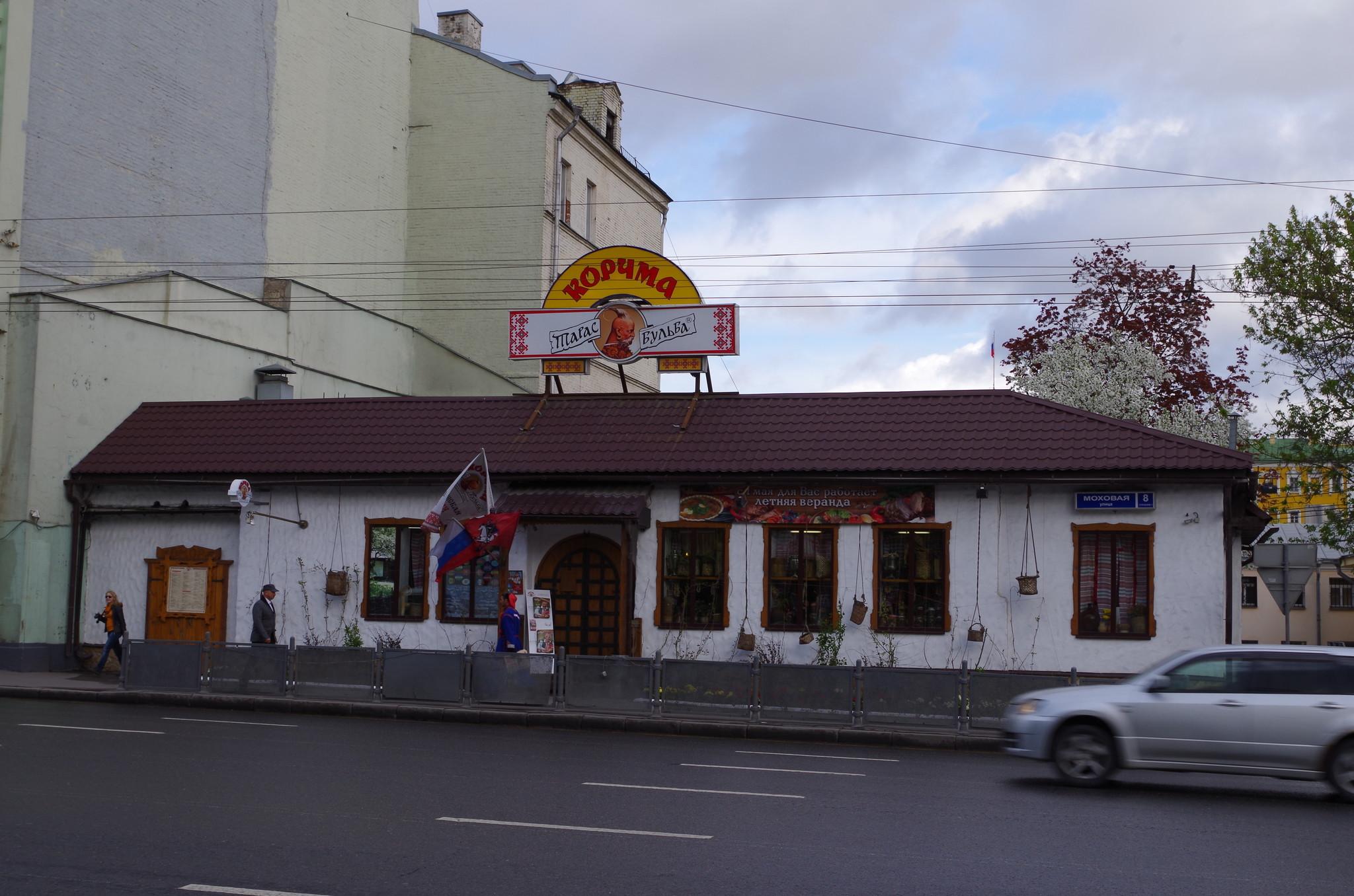 Ресторан «Корчма «Тарас Бульба» (улица Моховая, дом 8, строение 1)