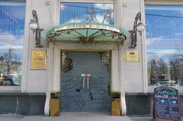 Магазин и ресторан «Армения» на Тверской улице