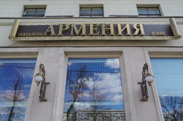 Магазин и кафе «Армения» (Тверская улица, дом 17)