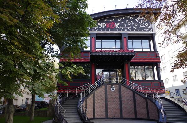 Ресторан «Урюк» (Москва, улица Земляной Вал, дом 18, строение 4)