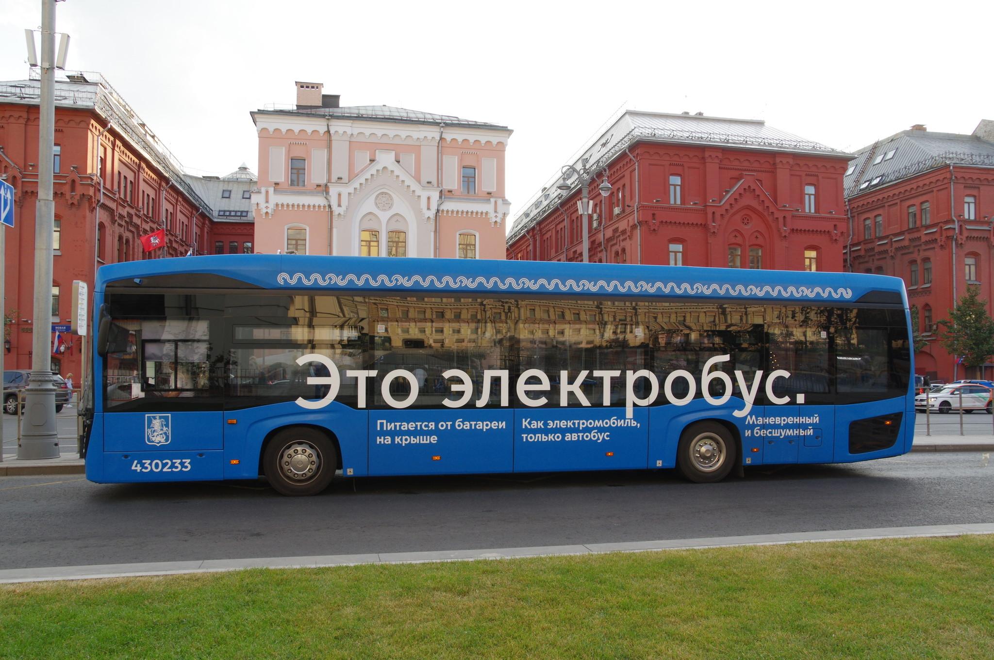 Электробус на остановке «Метро Лубянка»
