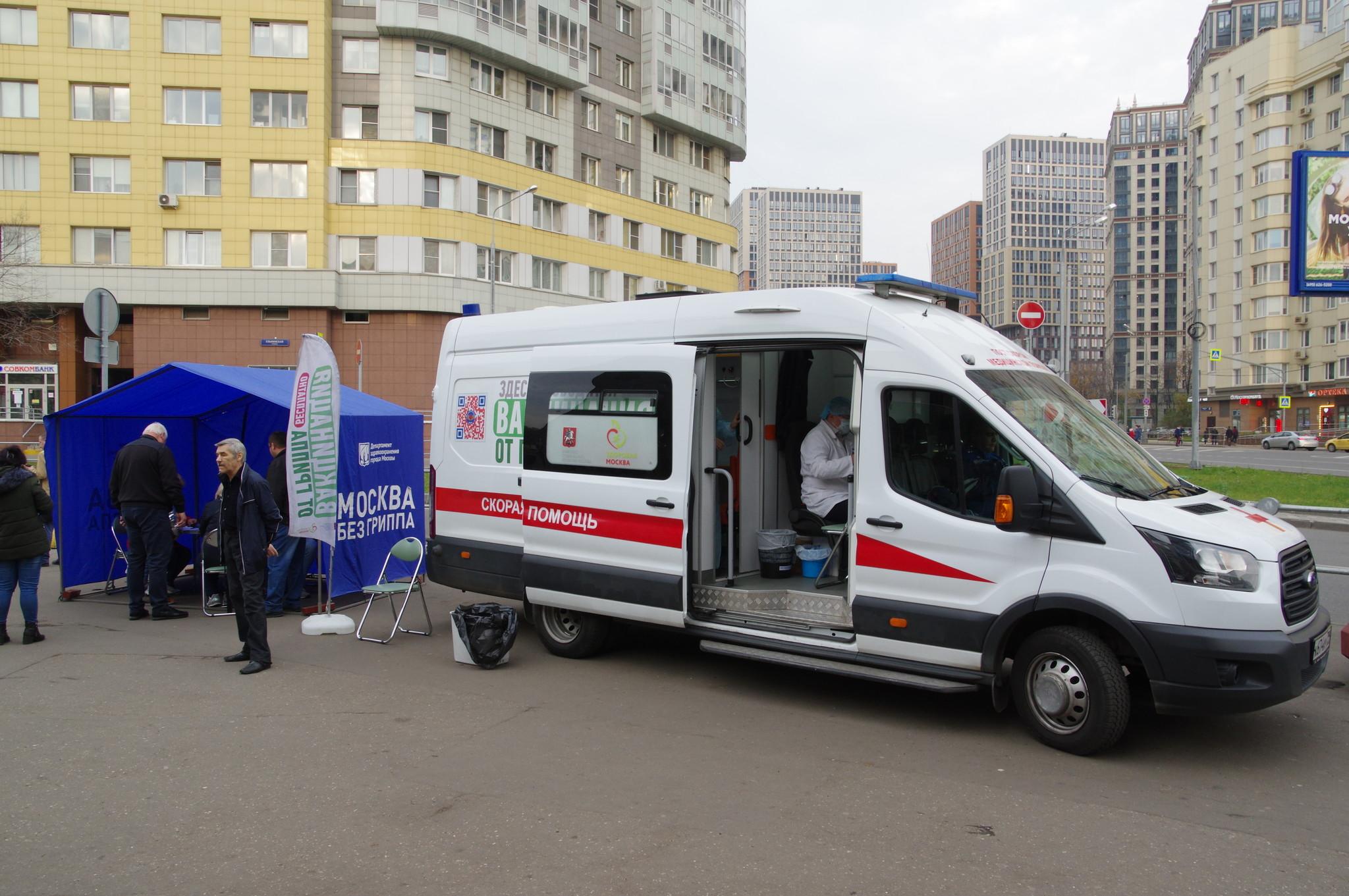 Мобильные пункты вакцинации против гриппа у станции «Молодёжная» Арбатско-Покровской линии Московского метрополитена