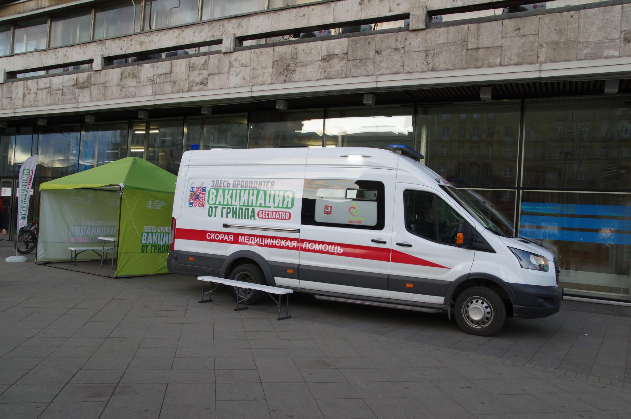 Мобильный пункт вакцинации против гриппа (Тверская улица, дом 18)