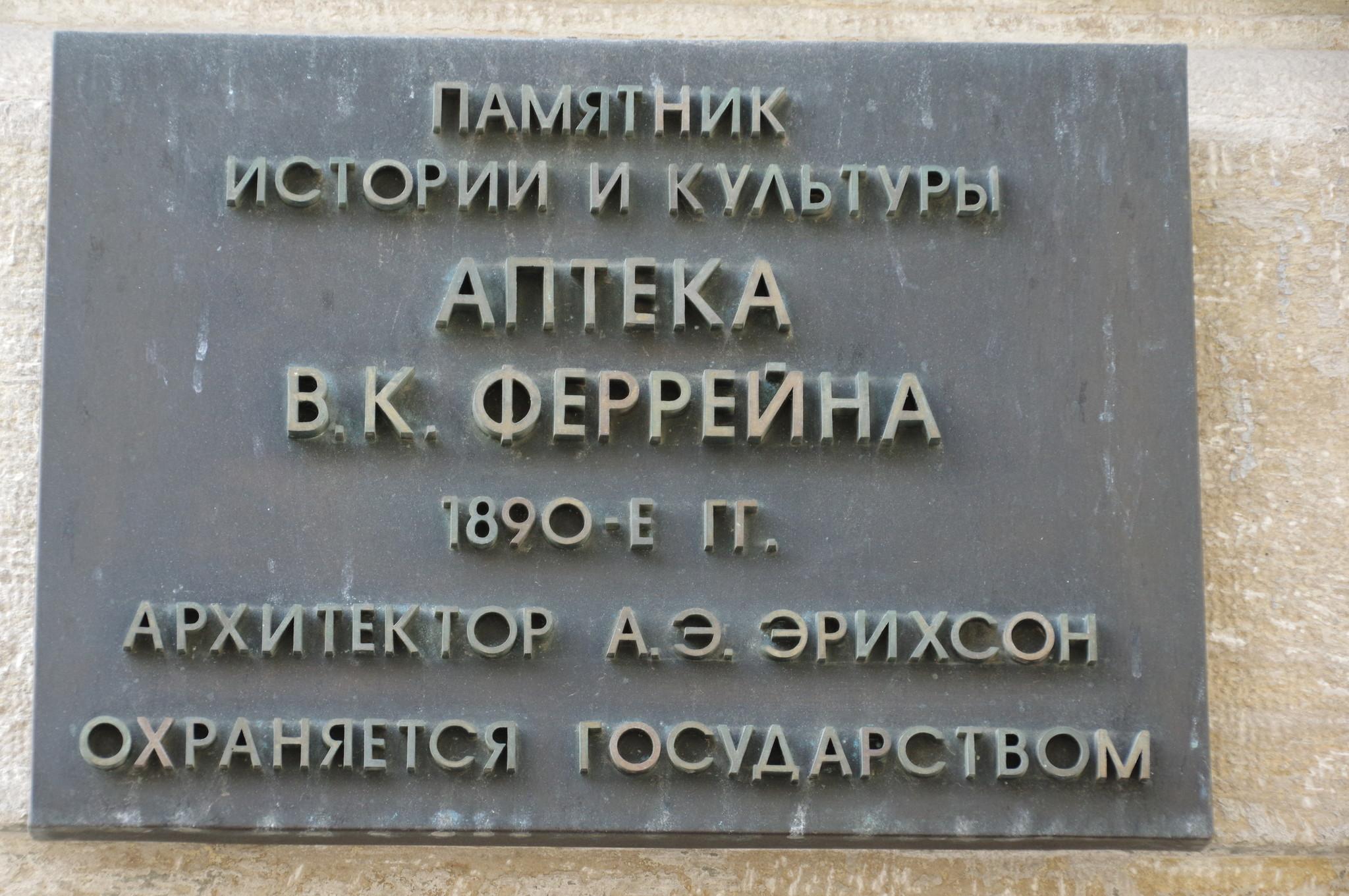 Аптека В.К. Феррейра (Никольская улица, дом 19-21)