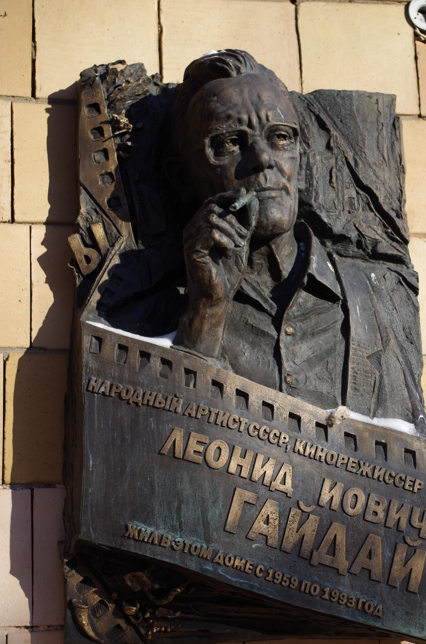 Мемориальная доска Леониду Иовичу Гайдаю на доме 5, корпус 1 по улице Черняховского в Москве
