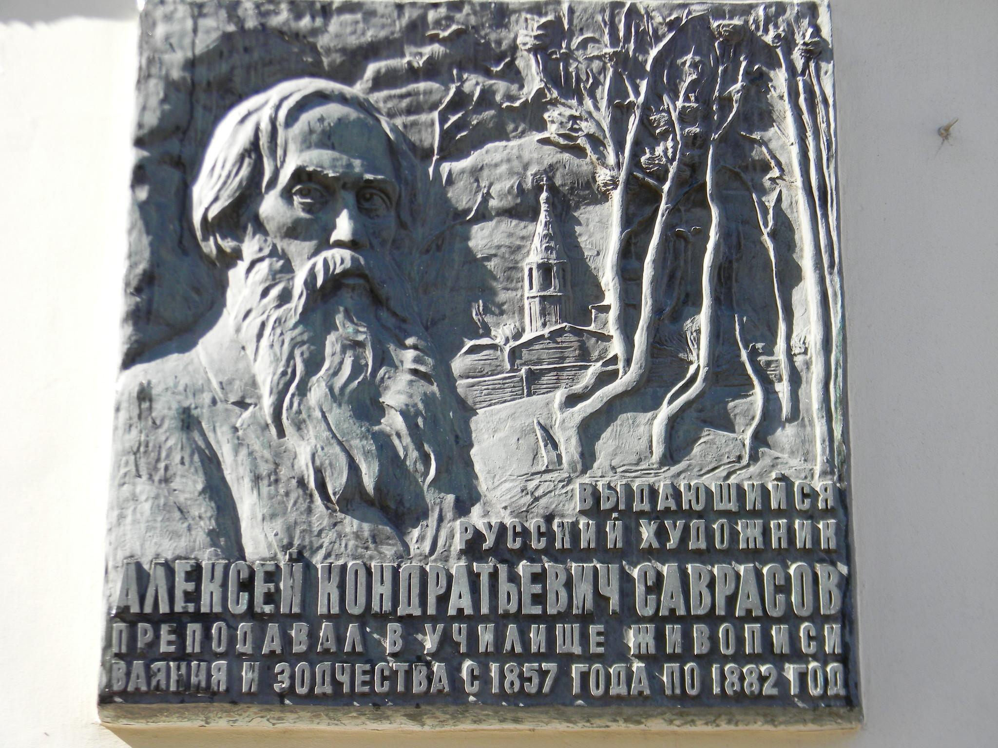 Мемориальная доска Алексею Кондратьевичу Саврасову (Мясницкая улица, дом 21)