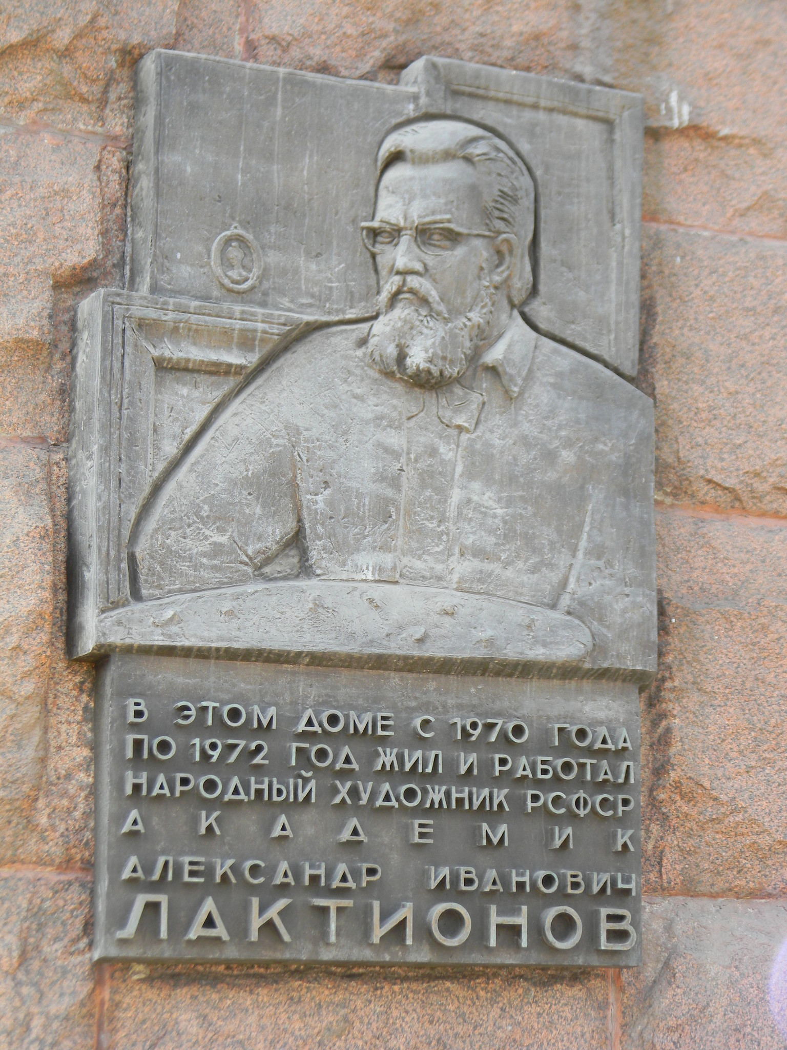 Мемориальная доска на доме, где с 1970 года по 1972 год жил и работал Народный художник РСФСР Александр Иванович Лактионов (Тверская улица, дом 19)