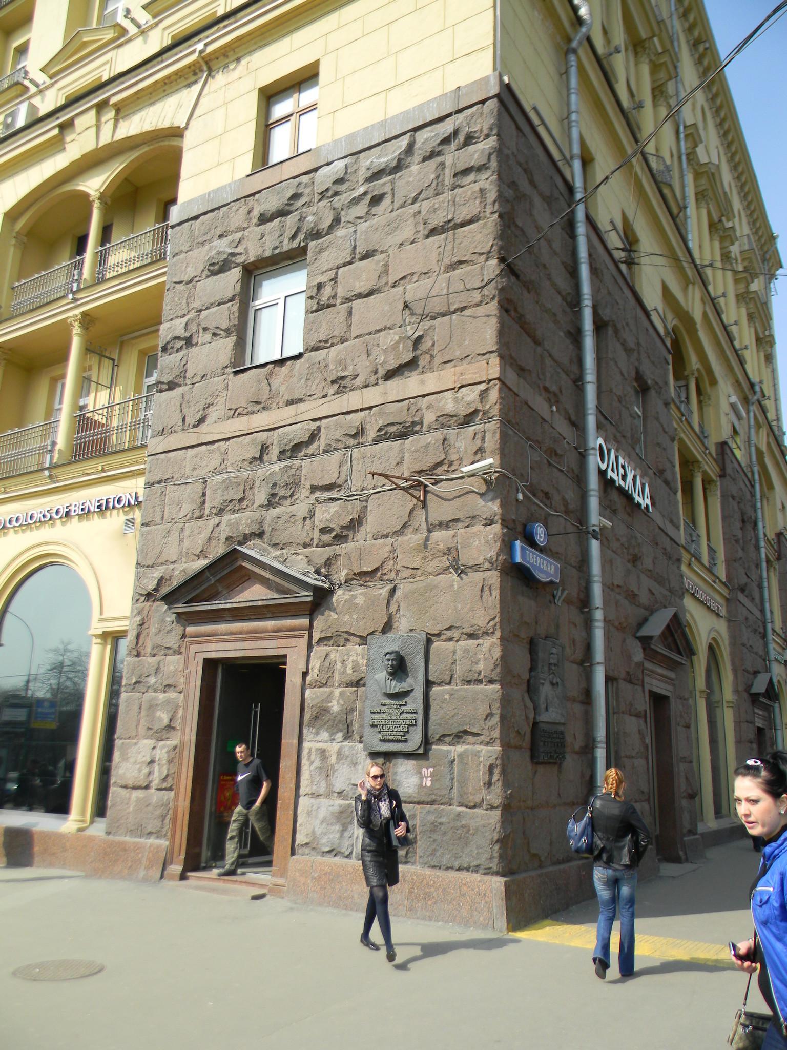 Дом (Тверская улица, дом 19), где с 1970 года по 1972 год жил и работал Народный художник РСФСР Александр Иванович Лактионов
