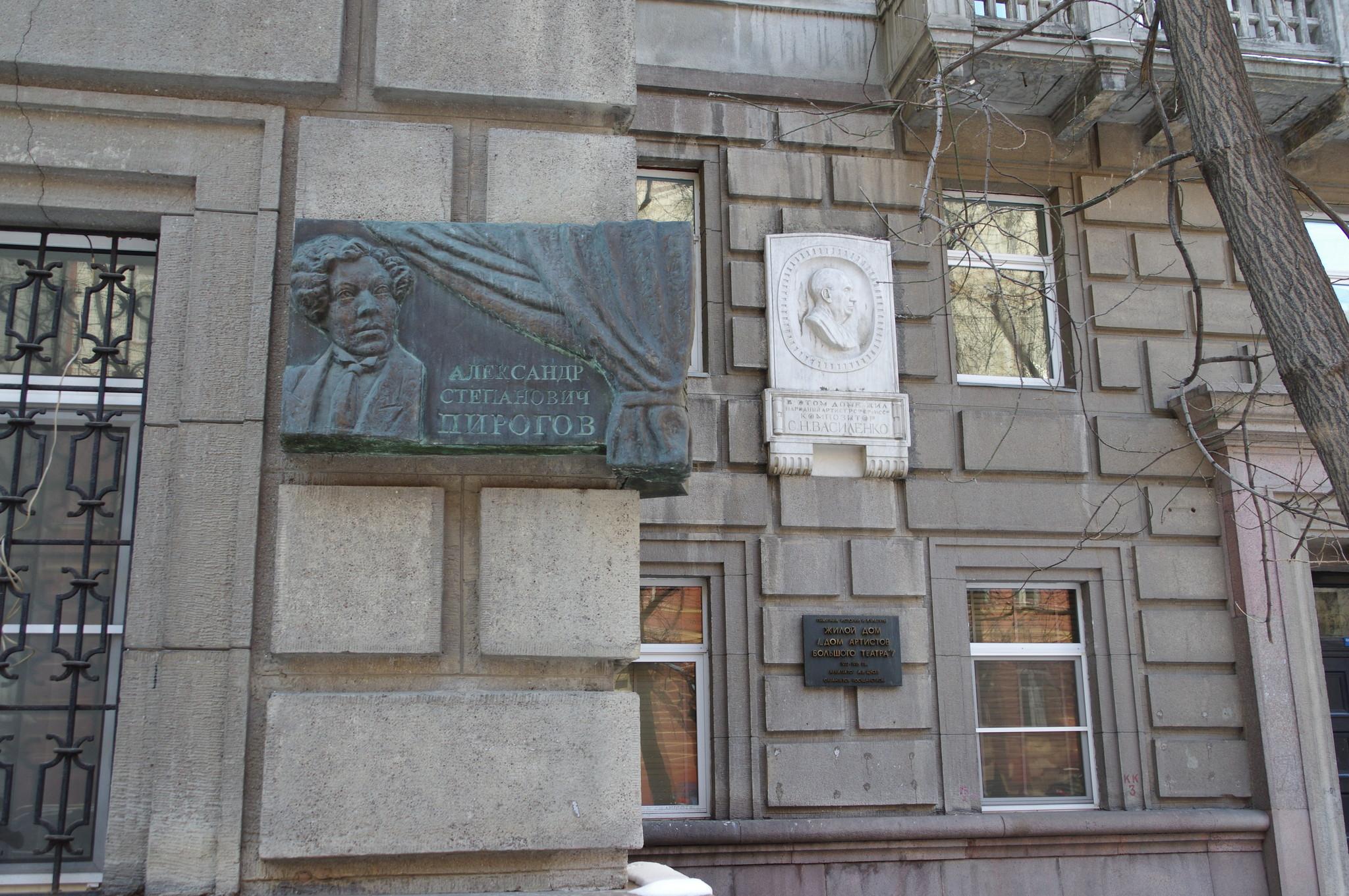Мемориальная доска на доме (Брюсов переулок, дом 7), где жил Народный артист СССР Александр Степанович Пирогов
