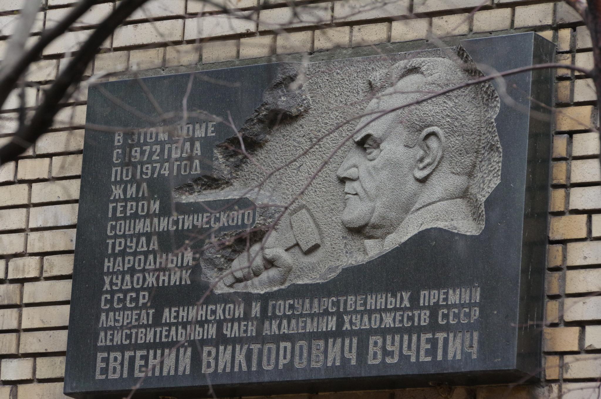 Мемориальная доска Народному художнику СССР Евгению Викторовичу Вучетичу (переулок Сивцев Вражек, дом 9)