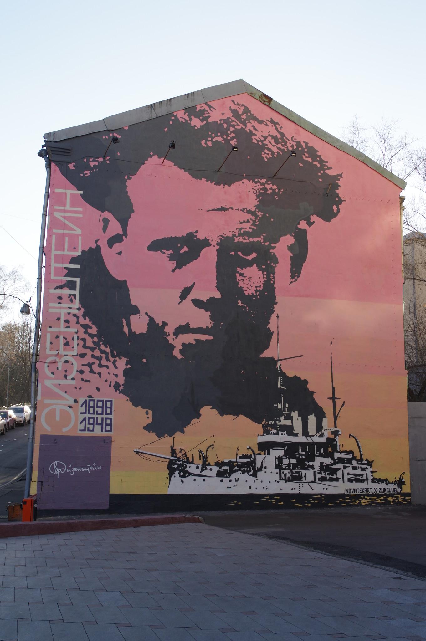 Граффити-портрет Сергея Михайловича Эйзенштейна (Большой Ватин переулок, дом 4, строение 1)