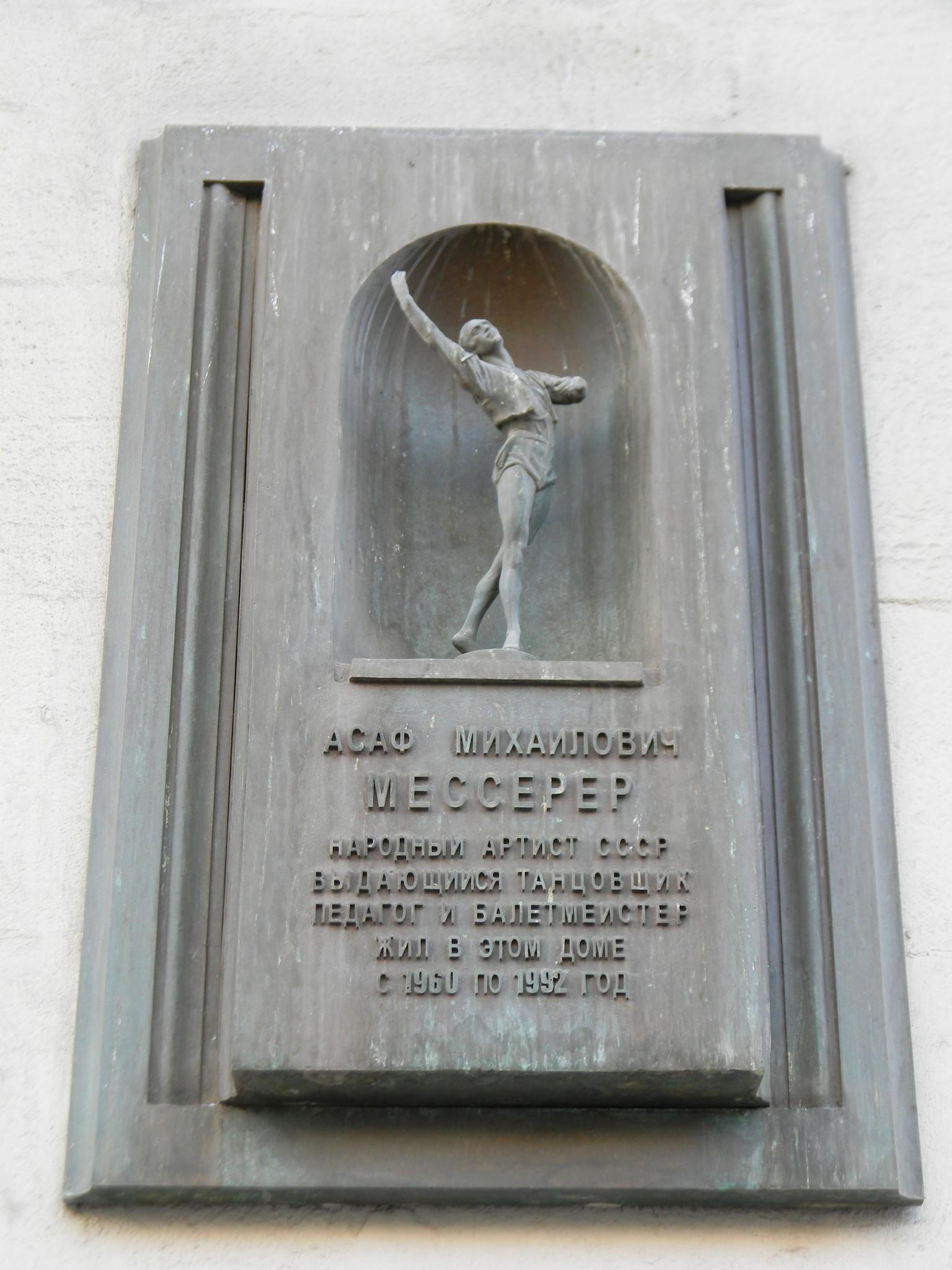 Мемориальная доска на фасаде дома (улица Тверская, дом 15), где с 1960 по 1992 год жил Народный артист СССР Асаф Михайлович Мессерер